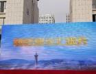艺联会议会展庆典演出
