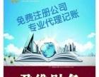 代理龙岩或龙岩县城 工商注册、公司注册、代理记账