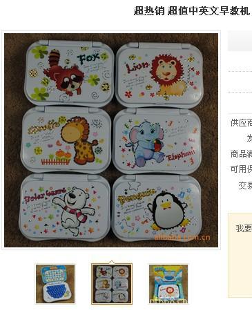 中英文学习机 新款功能超多迷你型儿童早教机 益智玩具批发 1505