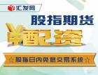 成都匯發網國際期貨千元起配-0利息-免費加盟-傭金可日結!