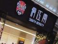 俏江南餐饮加盟店 俏江南加盟费多少钱 俏江南餐饮加盟总部