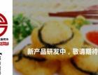 福州风味烤鱼 开一家烤鱼餐厅怎么样?全年火爆不断