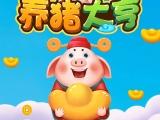 总算发现阳光养猪场游戏快速升级攻略