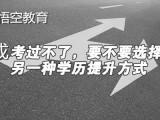 赤峰2020年成考之后学历提升末班车