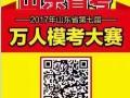 2017泰安招录公务员266人 3月23日开始网报