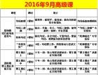 转杨肃江量王擒庄2016年9月DVD光盘