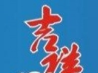 郑州保洁 吉祥专业清洗窗帘 玻璃 沙发 小时工