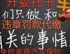 烟台违章罚款代缴 租车违章代缴 烟台委托书六年免检