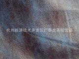 专业供应 高档手袋箱包皮革原料 合成皮革 汽车皮革