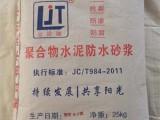 南京水泥基防水砂浆 抗裂砂浆 南京金阳节能建材有限公司