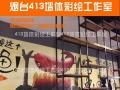 专业大学生团体承接各种墙绘、涂鸦质量高价格低