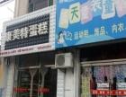 房媒婆 长清清河街盈利蛋糕店转让 位于小学门口