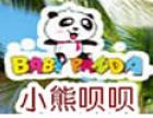 小熊呗呗五元童鞋 诚邀加盟