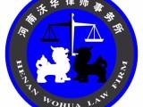 河南沃华律师事务所