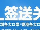 深圳各出境口岸港澳通行证团队L签送关报价 20元起