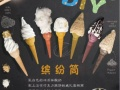 爱贝活动DIY缤纷筒  来一份冬日里的冰淇淋,赶快报名