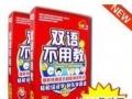《双语不用教》—最全(270集)最畅销的幼教品牌