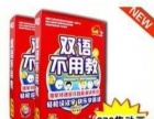《双语不用教》—较全(270集)较畅销的幼教品牌