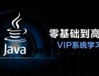 大连软件编程培训,电脑IT培训,Java培训