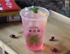上海泰过饮泰式奶茶加盟好吗