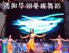 洛阳爵士舞培训 专业肚皮舞 瑜伽 西工钢管舞