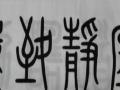 四尺小篆书法