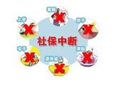 辞职了可以买广州生育险吗 代买广州生育险,广州生育险代买