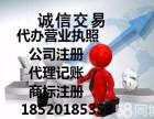 广州番禺免费注册公司 免费办理营业执照 工商注册