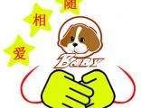 淮海西路宠物火化宠物殡葬上海爱相随宠物火化中心