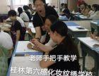 时尚专业桂林第六感培训学校化妆师培训机构