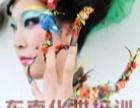 学化妆、美甲全科班,涟水东南彩妆造型培训 女人最佳选择