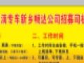 (车主)辉县 - 新乡