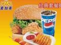 麦加美汉堡 汉堡加盟费多少 开个麦加美需要多少钱