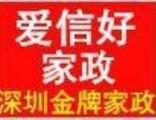 深圳罗湖家政公司罗湖家政服务