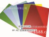 批量生产 彩色pp环保塑料片 乳白/透明塑料材料片 pp材料生产