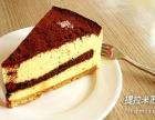 【提拉米苏加盟】翻糖蛋糕加盟/泡芙加盟多少钱
