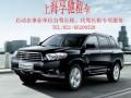 上海享驰汽车租赁公司沪上靠谱租车公司多款全新车低价