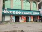 安庆市海信电视用户服务中心厂家售后(修不好不收费)