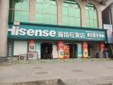 安庆市海信液晶电视维修 持证上岗修不好不
