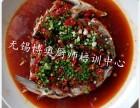 无锡新吴区博奥厨师培训班四川卤菜培训报名中心