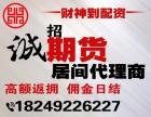 重庆国内原油期货配资哪家好手续费低-4000元开账户-0利息