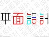 南京PS培训,商业插画全科班