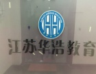 南京大学人力资源管理自考本科徐州报名站
