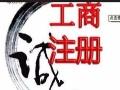 湛江注册公司代理记账
