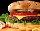 加盟汉堡连锁店 炸鸡+汉堡+奶茶+特色小吃