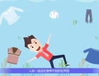政府政策公益广告宣传动画制作,flash动画设计,飞碟说动画