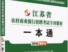 中公江苏省农村商业银行招聘系列复习书
