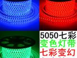 RGB七彩高压5050LED防水灯带软灯条绝缘橡胶