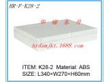 HR-F-K28-2厂家供应塑料防水盒 电源外壳 充电宝外壳 钣