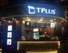 tplus茶家是直营店吗 tplus茶家能不能加盟 怎么加盟